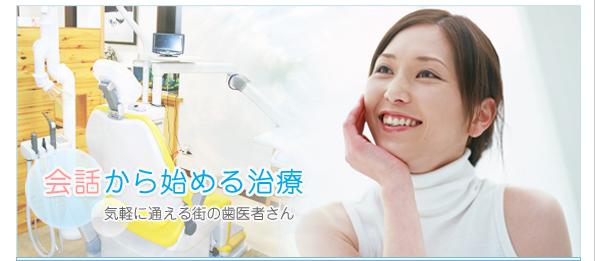 歯医者 ホワイトニング 栃木